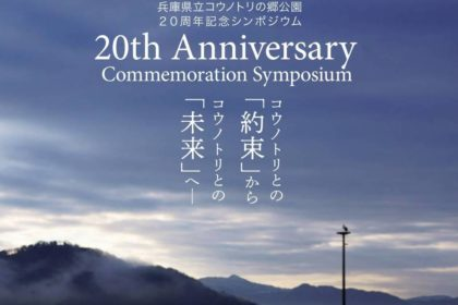 当パネル後援イベント『兵庫県立コウノトリの郷公園20周年記念シンポジウム コウノトリとの「約束」からコウノトリとの「未来」へ-』が開催されます